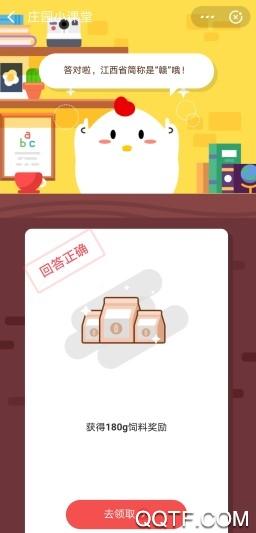 小鸡宝宝考考你江西省的简称是,支付宝10月1日今日答题小鸡宝宝考考你答案
