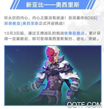 奥拉星手游10月3日更新预告 奥拉星手游10月3日新亚比新剧情新片区是什么