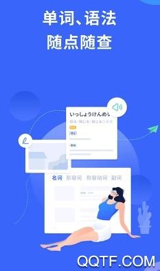 日语考级最新版