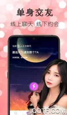 灵魂交友平台App