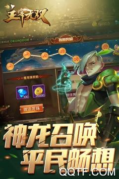 主宰无双最新版手游v6.0.0