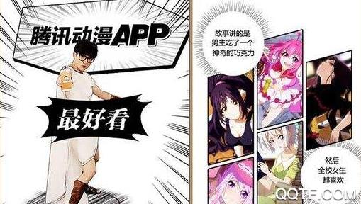 腾讯动漫App官方版