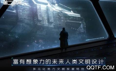 第二银河官方版手游