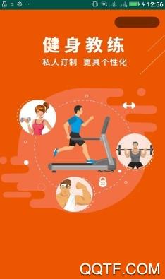 健身教练官方版