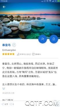 秦皇岛导游App官方版