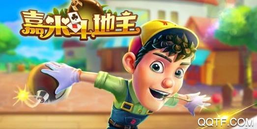 嘉米斗地主最新手机版游戏
