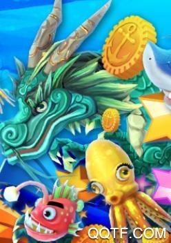 欢乐捕鱼3D官方版