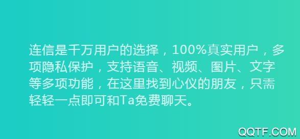 连信App交友平台最新版