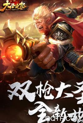 大圣之怒最新版v2.6.5