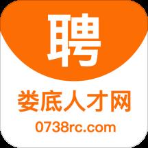 娄底人才网官方版v1.0.9 安卓版