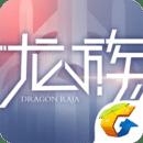 龙族幻想v 1.5.173 安卓版