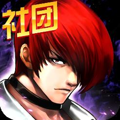 拳皇97ol百度破解版手游v2.1.0 最新版