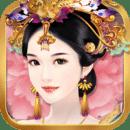 熹妃传手游最新版v3.0.9 安卓版