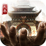 大秦帝国最新正式版手游v1.1.0 安卓版