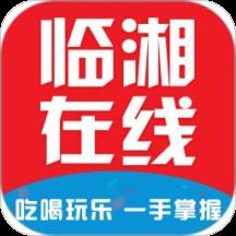临湘在线最新版v5.3.1 安卓版