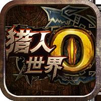 世界2怪物猎人手游最新版v3.3.0 安卓版