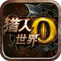 世界2怪物猎人星耀版v3.3.0 最新版