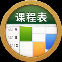 课程表app最新版v0.2 安卓版