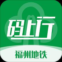 福州地铁码上行客户端v3.0.2 安卓版