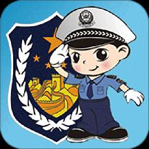 福州交警手机安卓版v1.4.4 最新版