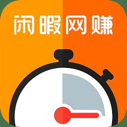 闲暇赚钱软件v1.0.0 安卓版