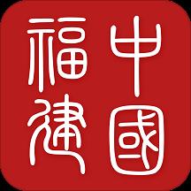 中国福建手机客户端v3.9 安卓版
