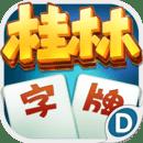 桂林字牌官方版v1.6.3 安卓版