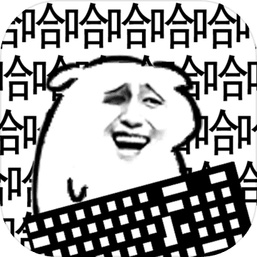 无情的哈哈机器最新版v0.5 安卓版