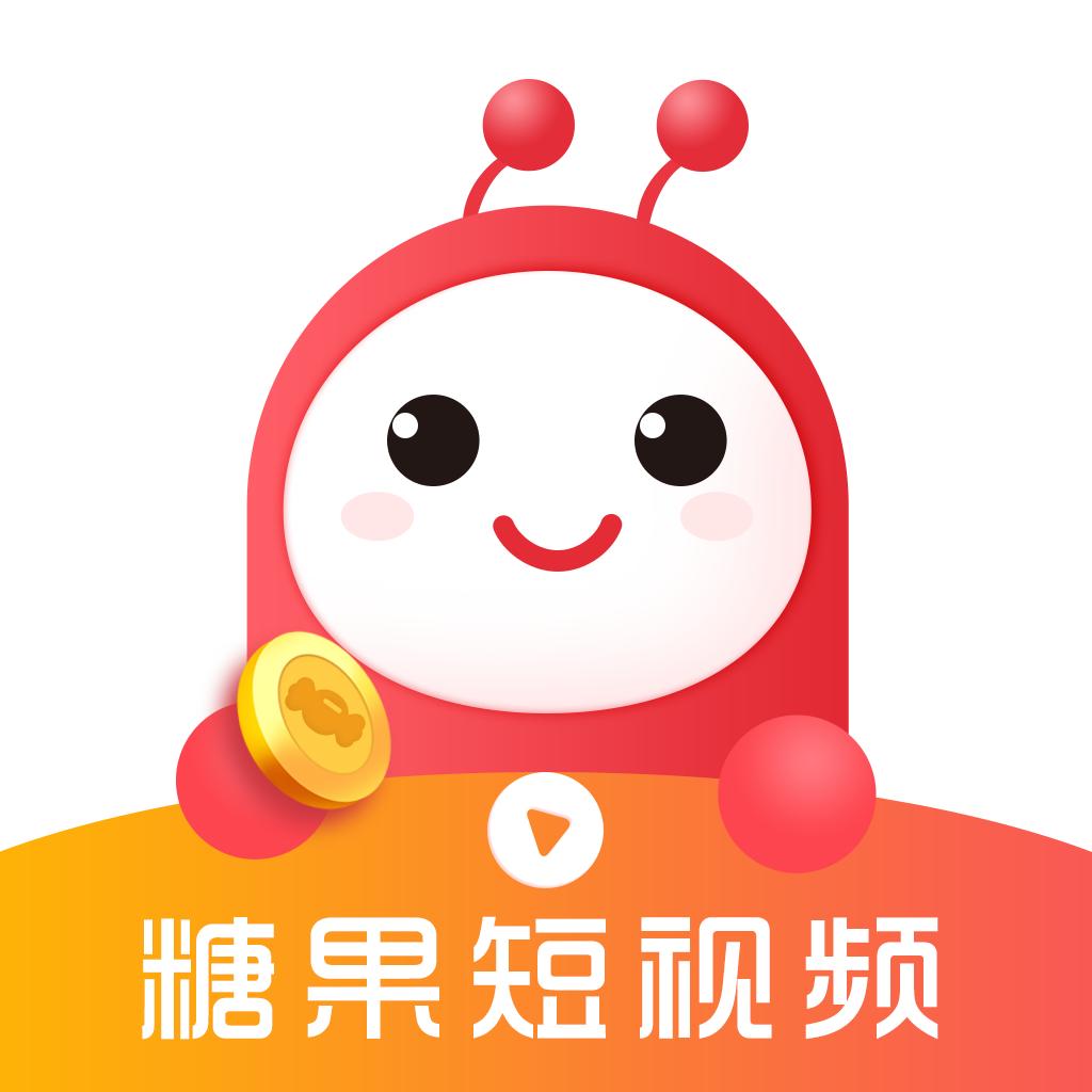 糖果短视频App最新版v1.0.0 安卓版