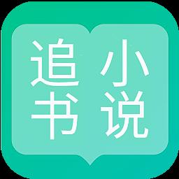 免费小说追书神器最新版v1.0 安卓版