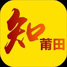 知莆田官方版v3.0.7 安卓版