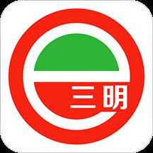 e三明手机客户端v2.0.1 安卓版