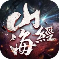 山海经异兽传说官方IOS版手游v4.0.0 iPhone版