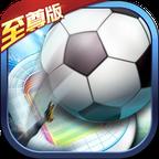 荣耀足球至尊星耀版手游v1.0.0 满v版