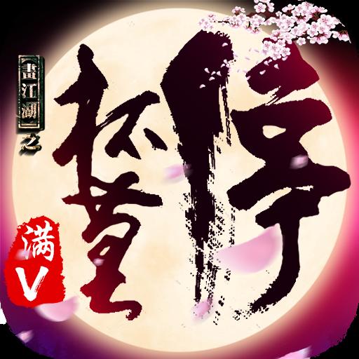 画江湖之杯莫停最新正版手游v1.0 安卓版
