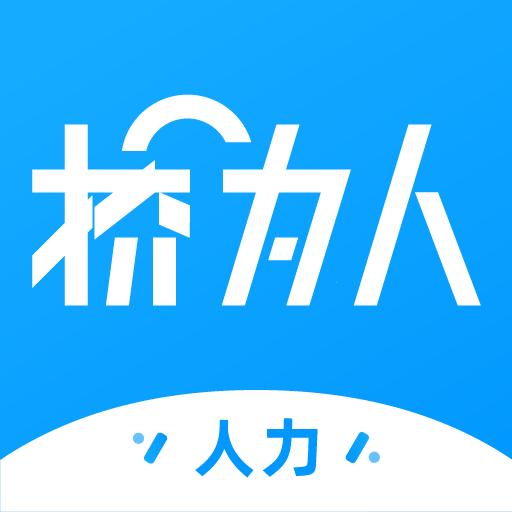 桥为人人力最新版v4.0.0 安卓版