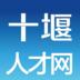 十堰人才网最新版v1.0.3 安卓版