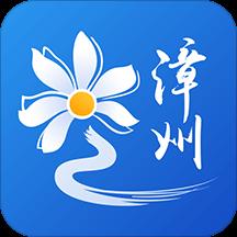 漳州通手机最新版v1.4.0 安卓版
