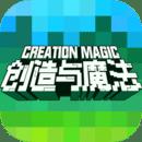 创造与魔法官方正版v1.0.0100 安卓版