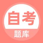 自考题库本科专科最新版v1.0.0 安卓版