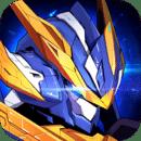 未来机甲决战v1.1.5 安卓版