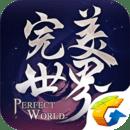 完美世界手游最新版v1.300.0 安卓版