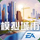 模拟城市我是市长破解版v0.32.20906.12994 最新版
