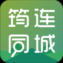 筠连同城手机客户端v5.3.3 安卓版