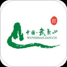 武夷山旅游客户端v3.0.0 安卓版