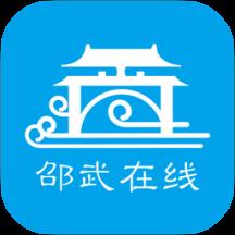邵武在线手机客户端v4.6.6 安卓版