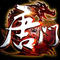 大唐门手游最新版v1.0.0 官方版