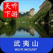 武夷山导游官方版v6.1.0 安卓版