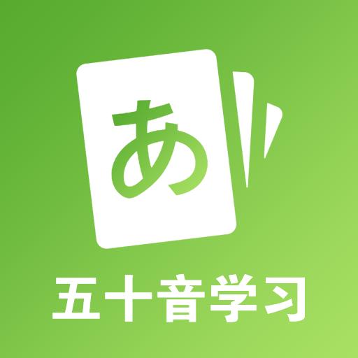 五十音学习官方版v1.0.0.0 安卓版