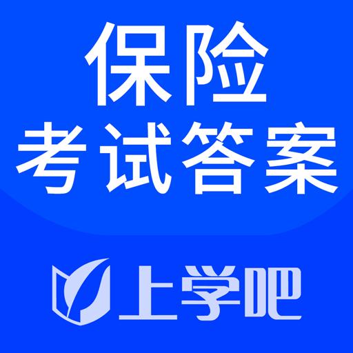 保险考试答案官方版v1.0.1 安卓版